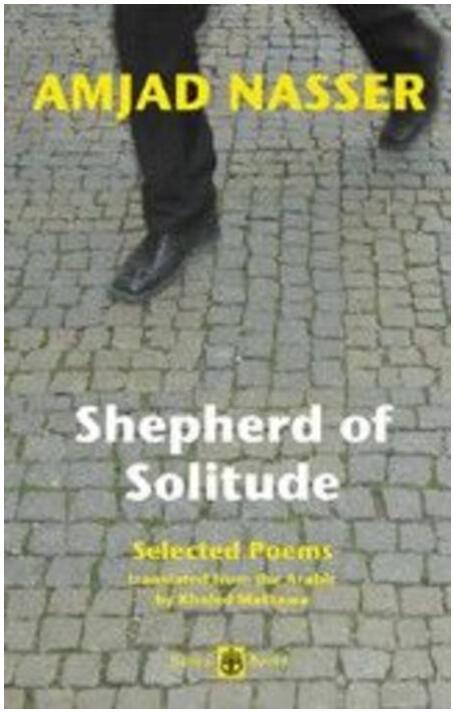 First volume of poetry by the Jordanian poet Amjad Nasser