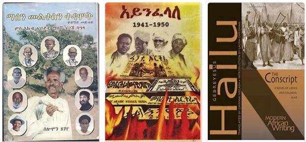 Eritrea Literature